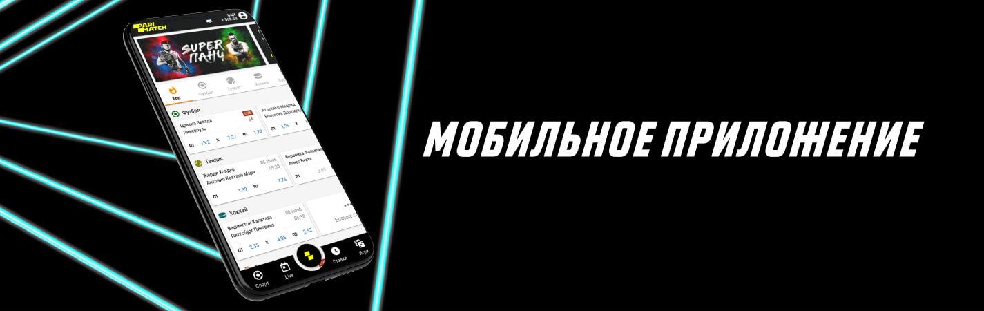 Главный экран мобильного приложения Париматч