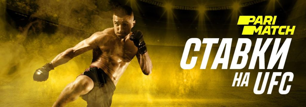 ставки на UFC в Париматч
